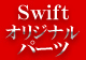 swift original parts